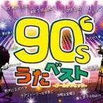 90's うたベスト〜ゴールデンヒッツ〜 CD