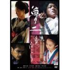 夢二 愛のとばしり DVD