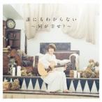 丸本莉子 誰にもわからない〜何が幸せ?〜 CD