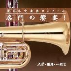 神奈川大学吹奏楽部 全日本吹奏楽コンクール 名門の饗宴! 大学・職場・一般II CD