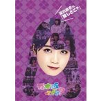 乃木坂46 深川麻衣の『推しどこ?』 DVD