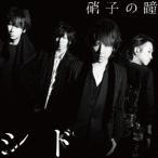 シド 硝子の瞳 [CD+DVD]<初回生産限定盤A> 12cmCD Single 特典あり
