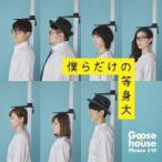 Goose house 僕らだけの等身大 [CD+DVD]<初回生産限定盤> 12cmCD Single