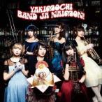 バンドじゃないもん! YAKIMOCHI (通常盤) 12cmCD Single