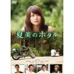 廣木隆一 夏美のホタル DVD