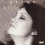 石川セリ ひとり芝居 MEG-CD