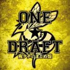 ONE★DRAFT 俺タチのまとめ盤 CD