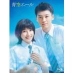 三木孝浩 青空エール 豪華版 [Blu-ray Disc+DVD] Blu-ray Disc 特典あり