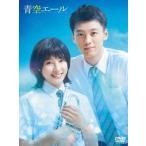 三木孝浩 青空エール 豪華版 DVD 特典あり