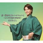 氷川きよし 新・演歌名曲コレクション4 -きよしの日本全国 歌の渡り鳥- [CD+DVD]<初回完全限定スペシャル盤Aタイプ CD