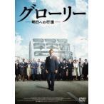 エヴァ・デュヴァネイ グローリー/明日への行進 DVD