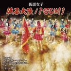 仮面女子 仮面大陸〜ペルソニア〜/ISUMI〜四季彩の街で〜 (Type-A) 12cmCD Single