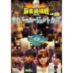 近代麻雀Presents 麻雀最強戦2016 サイバーエージェントカップ 上巻 DVD