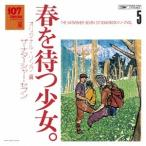 ザ・ナターシャー・セブン 107 SONG BOOK Vol.5 春を待つ少女。 オリジナル・ソング編 CD
