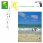 ザ・ナターシャー・セブン 107 SONG BOOK Vol.10 道。 世界のうた編 CD
