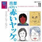 ザ・ナターシャー・セブン 107 SONG BOOK Vol.11 想い出の赤いヤッケ。 完結編 CD