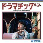 南波志帆 ドラマチックe.p. CD