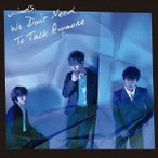 w-inds. We Don't Need To Talk Anymore<通常盤> 12cmCD Single