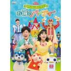 NHKおかあさんといっしょ ファミリーコンサート みんなでおどろう♪お城のパーティー DVD 特典あり