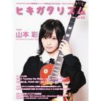GiGS Presents ヒキガタリズム vol.2〜ゼロから始めるギター・ライフ〜 Book 特典あり