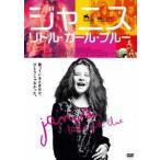 ジャニス リトル・ガール・ブルー DVD