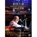 松山千春 松山千春 40周年記念弾き語りライブ 日本武道館 2016.8.8 DVD
