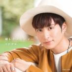 矢田悠祐 晴レ色メロディー<矢田悠祐盤> 12cmCD Single