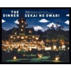 SEKAI NO OWARI THE DINNER [Blu-ray Disc+スペシャルフォトブック] Blu-ray Disc