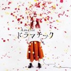 Amelie ドラマチック CD