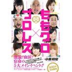 小島和宏 ももクロ×プロレス Book 特典あり