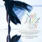 ACOON HIBINO Soft JAZZ 528 心と体にやさしい〜愛の周波数528Hz〜 CD