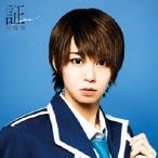 風男塾 (腐男塾) 証-soulmate-<初回限定盤C> 12cmCD Single 特典あり