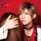 風男塾 (腐男塾) 証-soulmate-<初回限定盤D> 12cmCD Single 特典あり