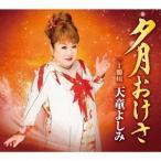 天童よしみ 夕月おけさ/十勝川 12cmCD Single