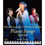 岩崎宏美 岩崎宏美&国府弘子 Piano Songs Special Blu-ray Disc 特典あり