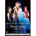 岩崎宏美 岩崎宏美&国府弘子 Piano Songs Special DVD 特典あり