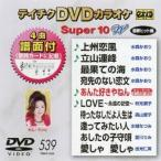 テイチクDVDカラオケ スーパー10 W (539) DVD