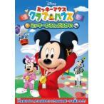 ミッキーマウス クラブハウス/ミッキーのうんどうかい DVD ※特典あり