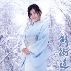 岩佐美咲 鯖街道 [CD+DVD]<初回生産限定盤> 12cmCD Single