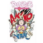 矢野顕子 やのぴあ Book