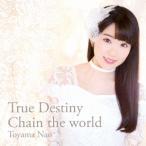 東山奈央 True Destiny/Chain the world<通常盤> 12cmCD Single