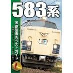 国鉄型車両 ラストガイドDVD1 583 系 DVD