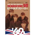 ビートルズ・ストーリー Vol.7 1962 Mook