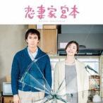 「恋妻家宮本」オリジナル・サウンドトラック CD