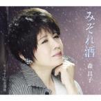 森昌子 みぞれ酒/そんな恋酒場 12cmCD Single