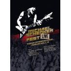 Michael Schenker Fest ライヴ 2016 〜東京国際フォーラム・ホール A DVD 特典あり