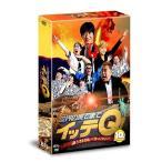 内村光良 世界の果てまでイッテQ! 10周年記念DVD BOX-RED DVD