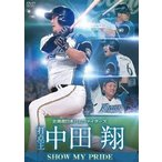 中田翔 北海道日本ハムファイターズ 中田翔 SHOW MY PRIDE 【打点王】 DVD