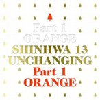 神話(SHINHWA) Unchanging Part.1-Orange: Shinhwa Vol.13<限定盤> CD 特典あり