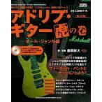藤岡幹大 アドリブ・ギター虎の巻〜オール・ジャンル編〜[保存版] [BOOK+CD] Book
